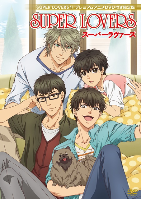 『SUPER LOVERS』第11巻限定版の情報を公開!