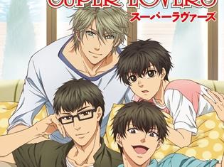 『SUPER LOVERS』第11巻プレミアムアニメDVD付き限定版ジャケット&場面写真を公開! さらにBD&DVD第4巻ジャケットの公開も