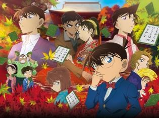 劇場版『名探偵コナン から紅の恋歌(ラブレター)』が、シリーズ歴代最高興収を記録! まもなく500万人動員、65億円突破へ