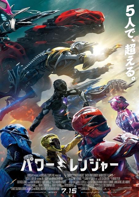 映画『パワーレンジャー』日本での公開日が決定! ハリウッドでリブートしたスーパー戦隊、ティザーポスタービジュアルも解禁-2