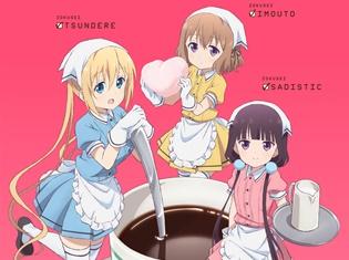 TVアニメ『ブレンド・S』が2017年10月から放送開始決定! 『ごちうさ』奥田陽介氏によるアニメキービジュアル&スタッフ情報が解禁に