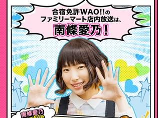 人気声優・南條愛乃さん、合宿免許WAO!!の宣伝隊長に就任! 南條さんによるファミマの店内放送もスタート