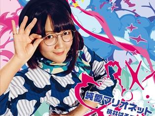 桃井はるこさんのニューシングル「純愛マリオネット」より、2種類のアートワークを公開