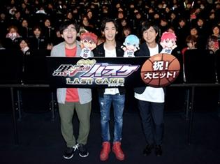 小野賢章さん・小野友樹さん・神谷浩史さん『劇場版 黒子のバスケ』への想いを語る! ロングラン御礼舞台挨拶を実施