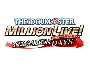 『アイドルマスター ミリオンライブ!』2つの新CDシリーズがリリース決定! 10月には日本武道館でイベントも開催