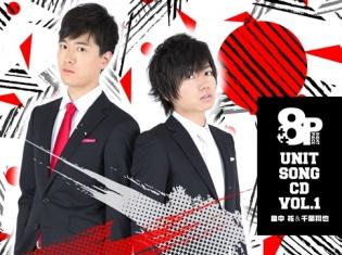 若手声優企画「8P」(エイトピース)、畠中祐さん&千葉翔也さんによるユニットソングCDVol.1の店舗特典画像公開