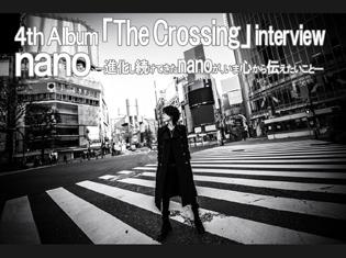 進化し続けてきたナノが、いま心から伝えたいこと――ナノ 4thアルバム『The Crossing』ロングインタビュー