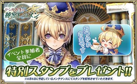 『オルサガ』第3部5章6月1日開幕 新ユニットの追加も!