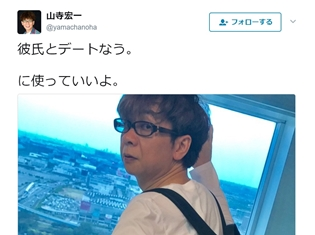 山寺宏一さんの「彼氏とデートなう。に使っていいよ。」ツイートが大反響! 緒方恵美さんも流れに乗って呟きを投稿!
