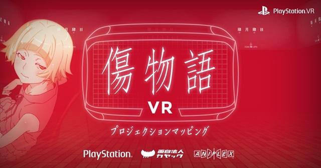 """""""従僕気分""""を味わえる『傷物語VR』の素晴らしさをお見せします!"""