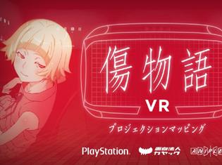 """これは夢か幻か!? キスショットの隣で阿良々木のような""""従僕気分""""を味わえる『傷物語VR』の素晴らしさを少しだけお見せします!"""
