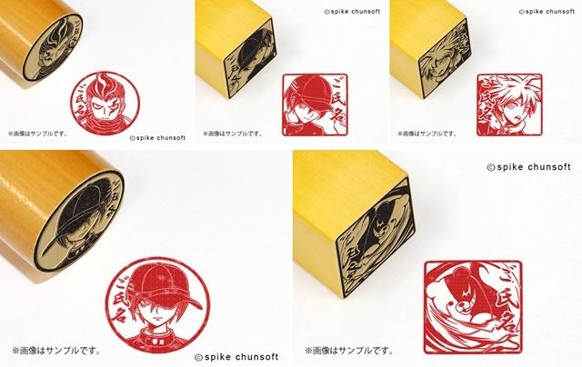 『ダンガンロンパ』のキャラクターがデザインされた痛印が販売決定!