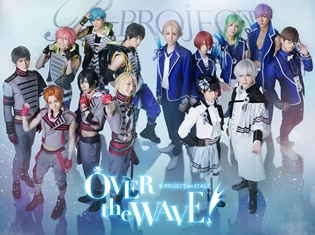 B-PROJECT on STAGE『OVER the WAVE!』より、全員集合のメインビジュアル解禁! メンバーの個別写真も到着