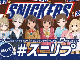 6月3日から『アイドルマスター シンデレラガールズ』×「#スニリプ」コラボの第4シーズンが開始、アイドル183人が再登場!