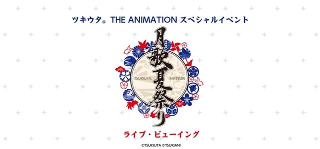 TVアニメ『ツキウタ。』SPイベントのライブ・ビューイング開催!