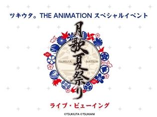 『ツキウタ。 THE ANIMATION 』スペシャルイベント「月歌夏祭り」のライブ・ビューイングが開催決定!