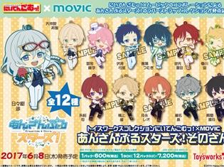 トイズワークスコレクションにいてんごむっ!×MOVIC『あんさんぶるスターズ! そのさん』が2017年6月8日頃に発売予定!
