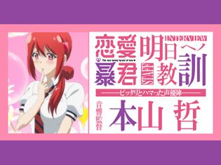 TVアニメ『恋愛暴君』ピッタリとハマった声優陣について本山哲音響監督が語る!