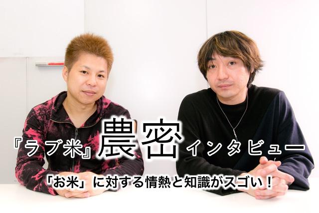 左より、高林ユーキさん(原案・シリーズ構成担当)、伊福部崇さん(脚本担当)