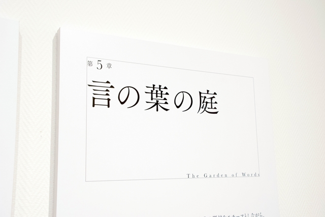 『ほしのこえ』から『君の名は。』まで! 新海誠監督のこれまでがわかる「新海誠展」をレポートの画像-19