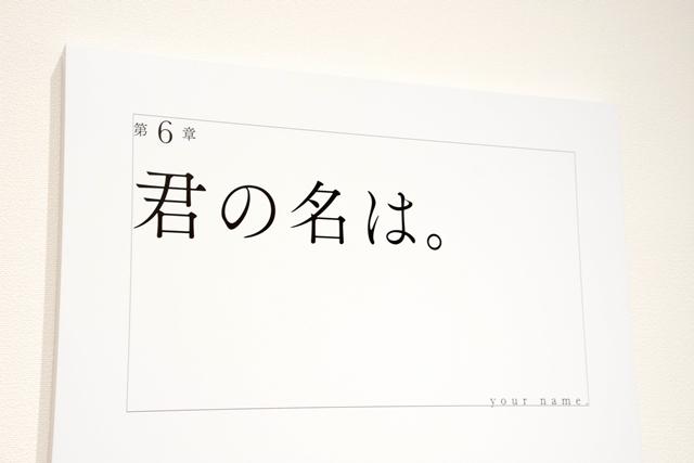 『ほしのこえ』から『君の名は。』まで! 新海誠監督のこれまでがわかる「新海誠展」をレポート