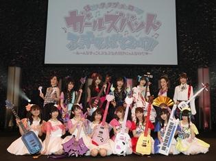 稲川英里さん・上坂すみれさんら『SHOW BY ROCK!!#』出演声優14名が大集合! 4バンドによるライブイベントが開催