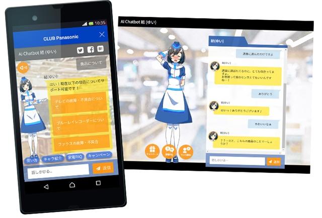 「動いて喋るアニメFAQ-bot:結(ゆい)」がリリース! 佐倉綾音さん演じるAI・結が会話しながらあなたの買い物をサポート!?