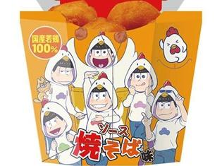 『おそ松さん』とローソンのコラボ商品「からあげクンソース焼そば味」の発売が決定! 各店舗先着各50本限定で、「おそ松ピック」「トト子ピック」のプレゼントも
