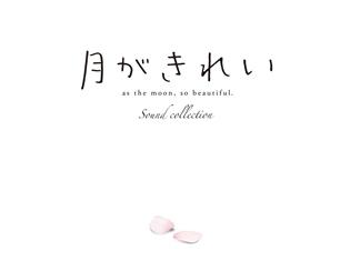 『月がきれい』東山奈央さんが歌う挿入歌「夏祭り」にのせて、第6~8話ダイジェスト映像公開! 第8話の配信もスタート