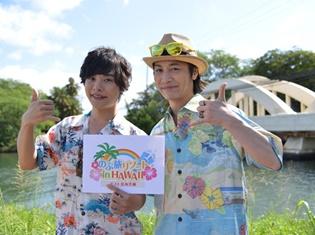 岡本信彦さんが贈る、旅行バラエティ番組「のぶ旅リゾートin HAWAII」早くもDVD化決定! ゲストは鳥海浩輔さん!