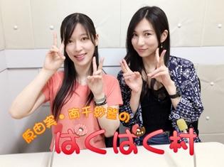 『原由実・南千紗登のぱくぱく村』ラジオアーカイブが、7月26日発売決定! 第1回から1年間の番組本編を全収録