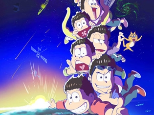 『おそ松さん』第2期、テレビ東京ほかにて10月放送決定! 初公開のティザービジュアルは、第1期最終回の続きから!?