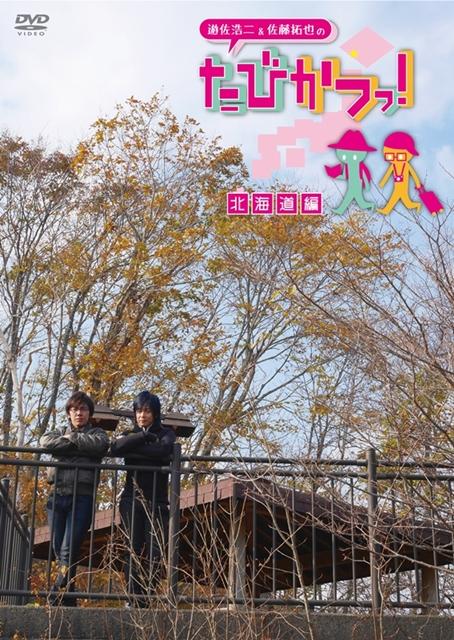 『たびかつっ!』第2弾発売記念イベントチケットが6/10一般発売