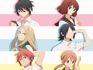 夏アニメ『徒然チルドレン』TOKYO MXほかにて7月4日放送開始決定! 新キービジュアルも公開