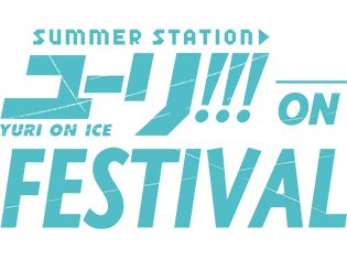 ユーリ!!! on ICE史上最大規模でのサマーフェスティバルを幕張メッセにて開催! 豊永利行さん、諏訪部順一さん他豪華出演声優陣による朗読劇も