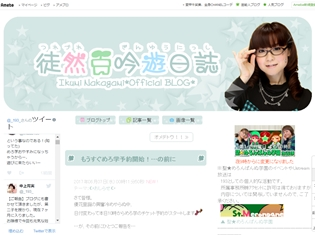 『ガルパン』秋山優花里の声優・中上育実さんが、第二子を妊娠。現在7ヶ月に入り、元気な妊婦生活を報告