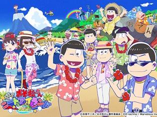 TVアニメ『おそ松さん』を題材とした「牧場ゲーム」アプリのタイトルが『おそ松さん よくばり!ニートアイランド』に決定!