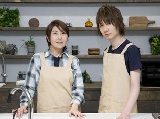 『SUPER LOVERS 2』皆川純子さん・前野智昭さんが、ある料理に挑戦! キャラソンアルバムより、ダイジェスト映像を公開