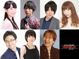 シリーズ最新作『レゴ(R)ニンジャゴー ザ・ムービー』はTVアニメ版の声優が続投!