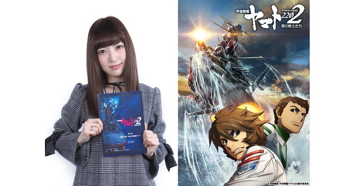 『宇宙戦艦ヤマト2202』2章、神田沙也加さんがED主題歌を担当