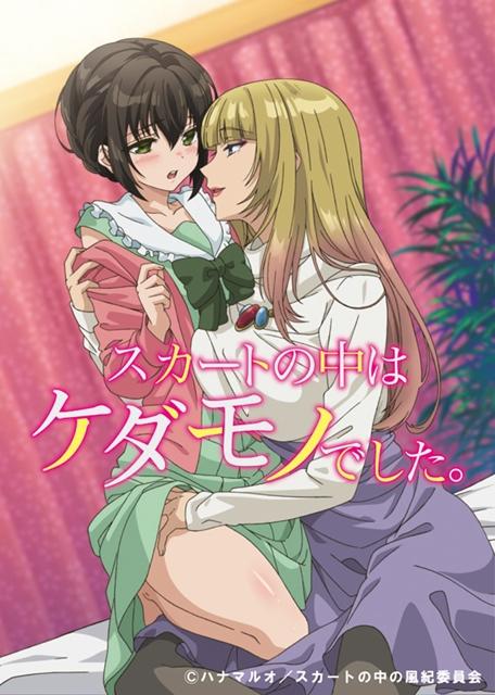 夏アニメ『スカケダ』放送記念ツイッターキャンペーンが実施中
