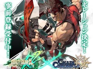 『GUILTY GEAR Xrd REV 2』×『チェインクロニクル3』コラボ登場キャラクター&オリジナルストーリーのあらすじが公開!