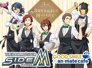 配信3周年を記念して再コラボ! 『アイドルマスター SideM』と「アニメイトカフェ」のコラボレーションカフェが開催決定!