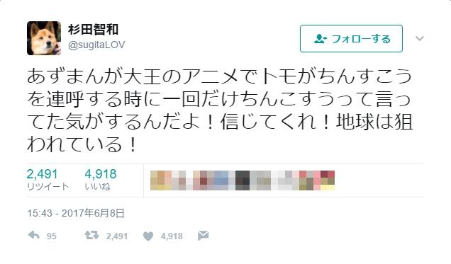 杉田智和さんの話題のツイートの真相を確かめてみました