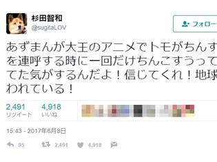 『あずまんが大王』の智ちゃんは「ちんすこう」を「ちんこすう」と発言したのか!? 杉田智和さんの話題のツイートの真相を確かめてみました
