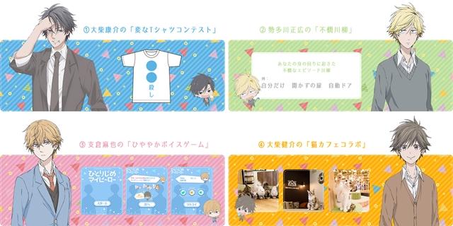 夏アニメ『ひとりじめマイヒーロー』EDテーマ&最速放送日が判明