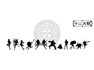 """西尾維新×中村光『十二大戦』6/12から""""十二時辰""""に沿って、キャラクタービジュアル&声優など最新情報をぞくぞく解禁!"""