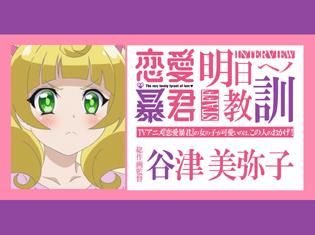 TVアニメ『恋愛暴君』の女の子が可愛いのは、この人のおかげ!総作画監督が絵に込めたモノとは