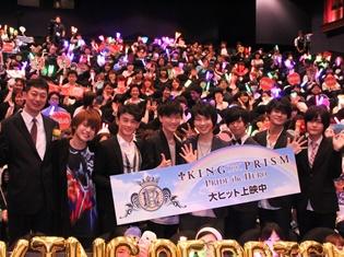 『劇場版KING OF PRISM -PRIDE the HERO-』初日舞台挨拶で『キンプリ』初のライブイベントを発表!