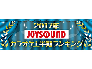 2017年JOYSOUND カラオケ上半期ランキングが発表! 今年発売楽曲トップは「ようこそジャパリパークヘ!」